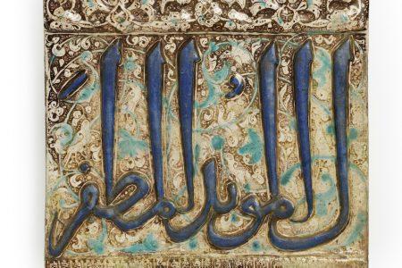 Glans en Geluk - Kunst uit de Wereld van de Islam